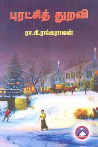 Tamil book Puratchi Thuravi
