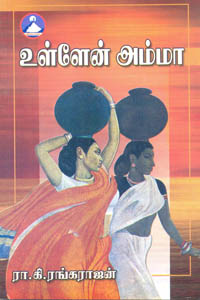 Tamil book Ullaen Amma