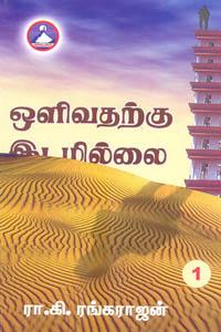 Tamil book Olivatharku Idamillai Part 1