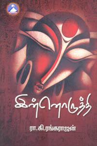 Innoruthi - இன்னொருத்தி