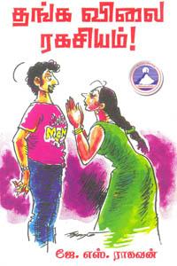 Tamil book Thanga vilai Ragasiyam