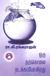 Oru Tharkolai Nadakka Pogiradhu - ஒரு தற்கொலை நடக்கப்போகிறது