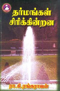 Dharmangal Sirikindrana - தர்மங்கள் சிரிக்கின்றன