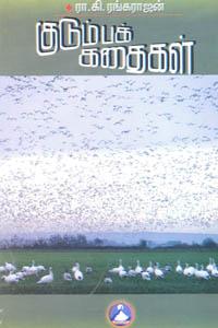 Tamil book Kudumba Kathaigal