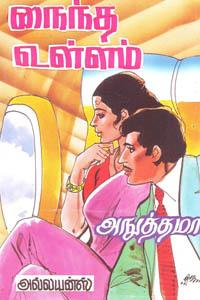Tamil book Nyindha Ullam