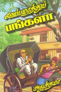 Tamil book Veppamarathu Bungalow