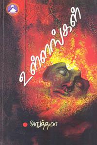 Tamil book Ullangal