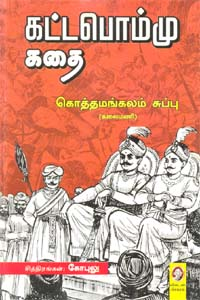 Kattapommu kathai - கட்டபொம்மு கதை