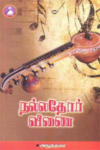 Tamil book Nallathor Veenai