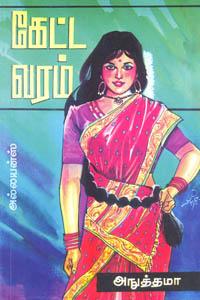 Ketta Varam - கேட்ட வரம்