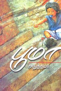 Tamil book Booma
