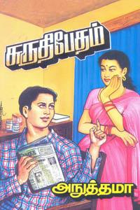 Tamil book Suruth iBetham