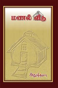 Tamil book Manal Veedu