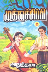 Muthuchippi Part 2 - முத்துச்சிப்பி பாகம் 2