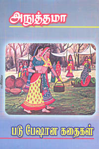 Tamil book Padu Beshaana Kathaigal