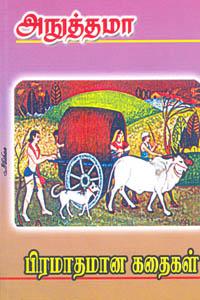 Tamil book Pramathamaana Kathaigal