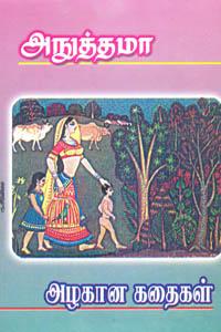 Tamil book Azhagaana Kathaigal