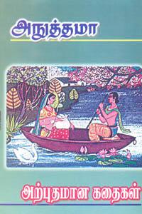 Tamil book Arputhamaana Kathaigal
