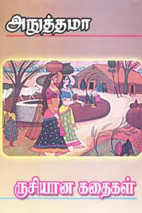 Tamil book Rusiyaana Kathaigal