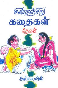 Chinnanchiru Kathaigal - சின்னஞ்சிறு கதைகள்