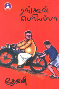Tamil book Rangoon Periyappa