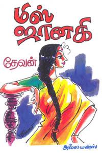 Miss Janaki - மிஸ் ஜானகி