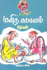 Manitha Subaavam - மனித சுபாவம்