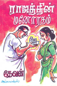 Tamil book Rajathin Manoratham