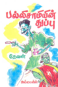 Pallisaamiyin Thuppu - பல்லிசாமியின் துப்பு