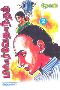 Mister Vedaantham Part 2 - மிஸ்டர் வேதாந்தம் பாகம் 2