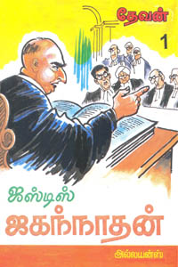 Tamil book Justice Jagannathan Part 1