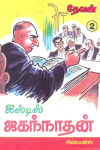 Tamil book Justice Jagannathan Part 2