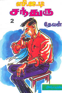 Tamil book C.I.D.Chandru Part 1