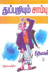 Tamil book Thupariyum Saambu Part 2