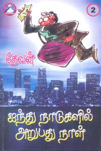 Aindhu Naadugalil Arubathu Naal Part 2 - ஐந்து நாடுகளில் அறுபது நாள் பாகம் 2