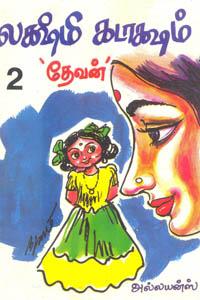 Lakshmi Kadaaksham Part 2 - லக்ஷ்மி கடாக்ஷம் பாகம் 2
