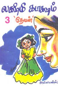 Lakshmi Kadaaksham Part 3 - லக்ஷ்மி கடாக்ஷம் பாகம் 3