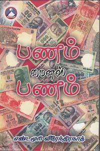 Panam Minus Panam - பணம் மைனஸ் பணம்