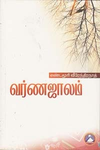 Tamil book Varnajalam part 1 and 2