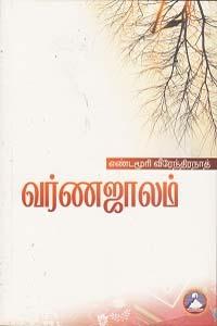 Tamil book Varnajalam part 1 and 2