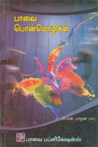Tamil book Ponmozhi