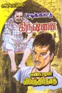 Pattikattu Krishnan - பட்டிக்காட்டு கிருஷ்ணன்