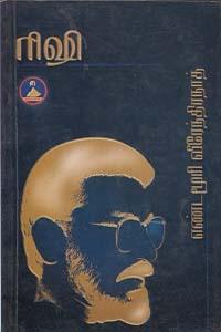 Rishi - ரிஷி