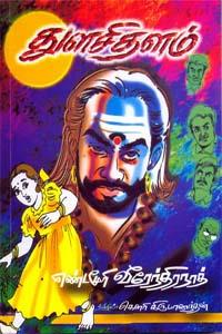 Tamil book Tulasi Thalam