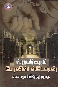 Tamil book Stuverdpuram Police Station
