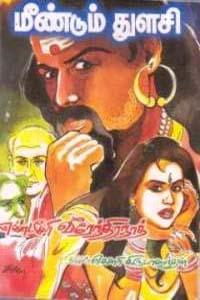 Tamil book Meendum Tulasi