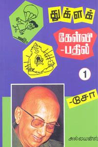 Thuklak kelvi pathil part-1 - துக்ளக் கேள்வி பதில் பாகம் 1