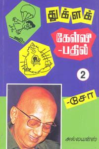 Thuklak kelvi pathil part-2 - துக்ளக் கேள்வி பதில் பாகம் 2