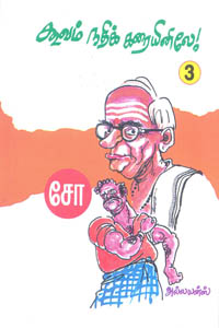Kuuvam nathikaraiyinele Part 3 - கூவம் நதிக் கரையினிலே பாகம் 3