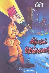 Iravil chennai - இரவில் சென்னை